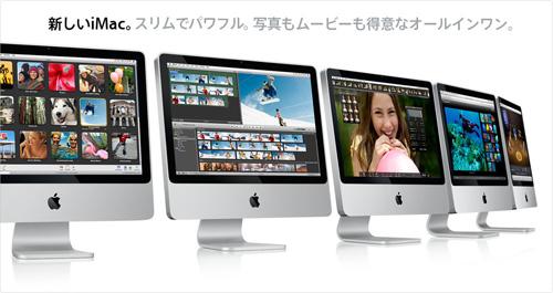 imac_hero_20070807.jpg